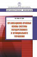 Сергей Зуев -Организационно-правовые основы системы государственного и муниципального управления