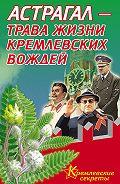 Е. Мелехова -Астрагал – трава жизни кремлевских вождей