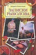 Андрей Анисимов -Записки рыболова
