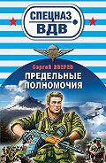 Сергей Зверев - Предельные полномочия