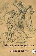 Маргарита Сосницкая -Лев и меч, или Блеск и нищета российского гарибальдийца
