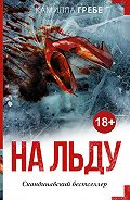 Камилла Гребе - На льду