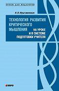 Ирина Муштавинская - Технология развития критического мышления на уроке и в системе подготовки учителя