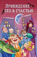 Ольга Колпакова -Привидение – это к счастью