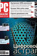 PC Magazine/RE -Журнал PC Magazine/RE №10/2010