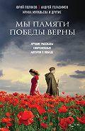 Роман Сенчин -Мы памяти победы верны (сборник)