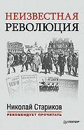 Джон Рид - Неизвестная революция. Сборник произведений Джона Рида