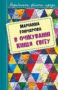 Марiанна Гончарова -В очікуванні кінця світу