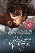 Диана Чемберлен -Тайная жизнь, или Дневник моей матери