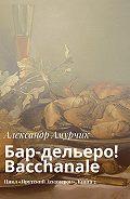 Александр Амурчик -Бар-дельеро! Bacchanale. Цикл «Прутский Декамерон». Книга2