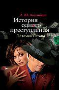 Андрей Акулинин -История одного преступления. Потомок Остапа