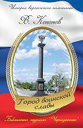 Валерий Кононов -Памятный знак «Город воинской славы»
