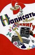 Виктор Кротов -Написать свою книгу. То, чего никто за тебя не сделает