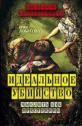 Ирина Лобусова -Идеальное убийство. Мыслить как преступник