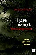 Алексей Наст -Царь Кащей Бессмертный