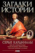 А. Н. Корсун -Серые кардиналы