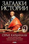 М. П. Згурская -Серые кардиналы