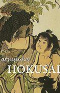 Edmond de Goncourt -Katsushika Hokusai