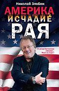 Николай Злобин - Америка: исчадие рая