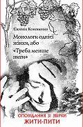 Евгения Кононенко -Монологи однієї жінки, або «Треба менше пити»