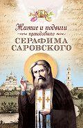 Коллектив Авторов -Житие и подвиги преподобного Серафима Саровского (сборник)