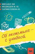 Михаил Эм - Об экономике – с улыбкой (сборник)