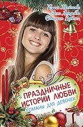 Анна Антонова -Праздничные истории любви