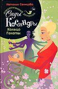 Наталья Солнцева - Кольцо Гекаты