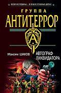Максим Шахов - Автограф ликвидатора