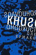 Олег Николаевич Ермаков -Голубиная книга анархиста