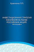 Павел Павлович Кравченко -Инвестиционная стратегия населения на рынке российских акций