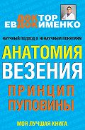 Павел Валериевич Евдокименко -Анатомия везения. Принцип пуповины