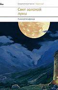 Николай Агафонов - Свет золотой луны (сборник)