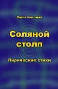 Мария В. Николаева -Соляной столп