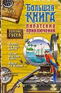 Валерий Гусев - Большая книга пиратских приключений (сборник)