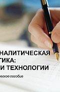 Николай Рожков -Психоаналитическая педагогика: теория и технологии