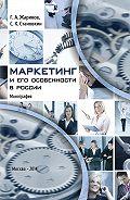 Геннадий Жариков -Маркетинг и его особенности в России