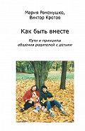Виктор Кротов -Как быть вместе. Пути и принципы общения родителей с детьми