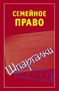 Анна Семенова - Семейное право. Шпаргалки