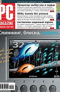 PC Magazine/RE -Журнал PC Magazine/RE №4/2012