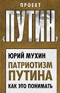 Юрий Мухин -Патриотизм Путина. Как это понимать