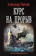 Александр Плетнёв -Курс на прорыв