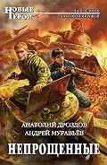 Андрей Муравьев -Непрощенные