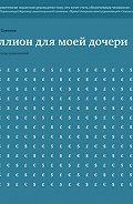 Владимир Савенок -Миллион для моей дочери. Пошаговый план накоплений