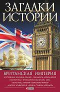 Наталья Юрьевна Беспалова -Британская империя