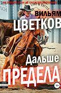 Вильям Цветков -Дальше предела
