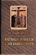 Святитель Феофан Затворник - Избранные проповеди в дни Великого поста (сборник)