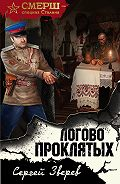 Сергей Иванович Зверев -Логово проклятых