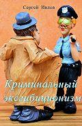 Сергей Ивлев -Криминальный эксгибиционизм