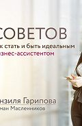 Роман Масленников - 88 советов как стать и быть идеальным бизнес-ассистентом